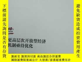 二手書博民逛書店罕見國家治理週刊2018年12甲,Y290154