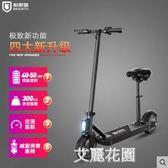 柏思圖電動滑板車代駕鋰電成人折疊代步自行車男女迷你踏板電瓶車MBS『艾麗花園』