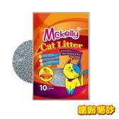 【果漾】繽紛貓砂系列 細球砂-柑橘香-10L*3包組(G002H78-1)