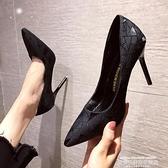 高跟鞋 法式高跟鞋女細跟尖頭7cm新款百搭ins仙網紅黑色職業春秋單鞋 萊俐亞 交換禮物