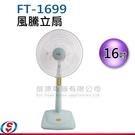 【信源】16吋【風騰立扇】 FT-1699