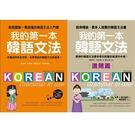 我的第一本韓語文法(圖解+進階篇)2書...