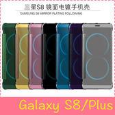 【萌萌噠】三星 Galaxy S8 / S8 Plus 半透鏡面保護套 防刮側翻皮套 免翻蓋接聽 原裝同款 手機殼