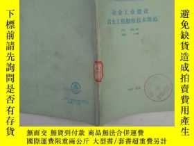 二手書博民逛書店中國有色金屬工業總公司罕見中華人民共和國冶金工業部標準 冶金工業
