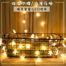 600cm 星星燈 雙供電(電池/USB)