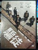 挖寶二手片-P05-073-正版DVD-韓片【騙徒】-玄彬 NANA 劉智泰