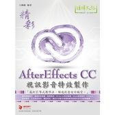 精彩AfterEffects CC視訊影音特效製作