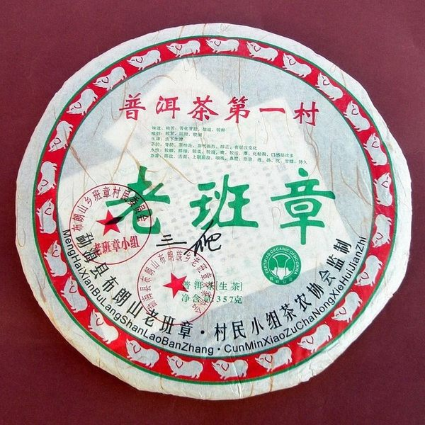 【歡喜心珠寶】【雲南布朗山老班章普洱餅茶】2009年普洱茶,生茶357g/1餅,另贈老茶餅收藏盒