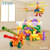 積木拼裝玩具 積木玩具3-6周歲兒童水管道玩具水管玩具益智拼裝管道式 CP2303【甜心小妮童裝】