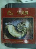【書寶二手書T2/藝術_XDU】15屆_3E美展(1988-2003)_2003年