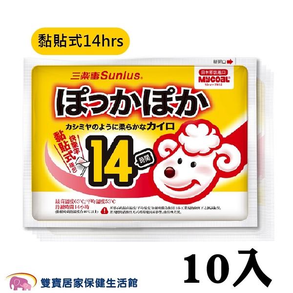 Sunlus 三樂事 快樂羊暖暖包 黏貼式 14H 十入裝 日本原裝 禦寒 防寒 保暖 溫暖 暖包 熱熱包 熱包