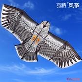 風箏 風箏老鷹風箏老鷹風箏微風易飛風箏新款初學者易飛T 2色