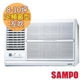【SAMPO聲寶】8-10坪左吹CSPF定頻窗型冷氣AW-PC50L