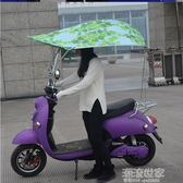 電動摩托車遮雨棚新品電瓶車雨傘加厚黑膠雨蓬冬季遮陽傘igo『潮流世家』