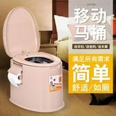 簡易可家用移動馬桶坐凳臨時坐便器廁所活動的新型衛生『優尚良品』YJT