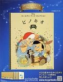 迪士尼卡通故事繪本特刊 13:木偶奇遇記