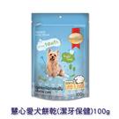 慧心愛犬餅乾(潔牙保健)100g【0216零食團購】8850477858107