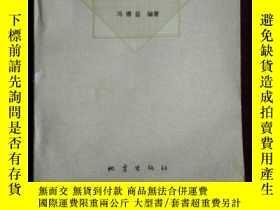 二手書博民逛書店罕見地震波速異常Y9495 馮德益編著 地震出版社 出版1981