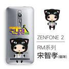 [ASUS Zenfone 2 5.5吋...