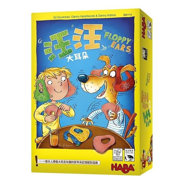 『高雄龐奇桌遊』 汪汪大耳朵 FLOPPY EARS 繁體中文版 正版桌上遊戲專賣店