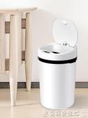 垃圾桶家用智慧感應式垃圾桶客廳臥室廚房衛生間自動帶蓋創意大號垃圾桶LX爾碩數位
