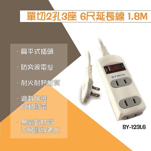 【SYNCO 新格牌】單開3座2孔1.8m(6尺)延長線SY-123L6