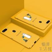 oppo手機殼個性創意超薄卡通全包防摔包邊保護套【極簡生活】