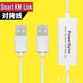 對拷線包爾星克smartkmlinkUSB3.0電腦對拷線PC數據鼠標鍵盤共享線 【快速出貨】