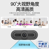 usb外置攝像頭高清電腦帶麥克風話筒720P視頻會議網課用【英賽德3C數碼館】