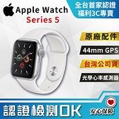 【創宇通訊│福利品】9成新上 APPLE Watch Series 5 44mm GPS (A2093) 開發票