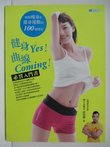 【書寶二手書T8/體育_DYG】健身Yes!曲線Coming!解開瘦身&曲線運動的100個迷思_邱柏學