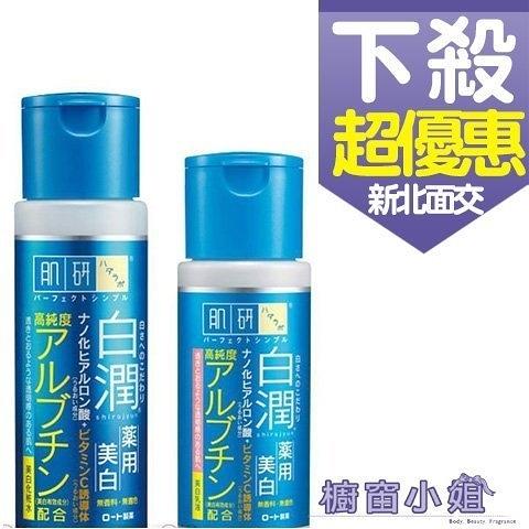 ROHTO肌研 白潤美白化妝水170ml / 乳液 清爽型140ml