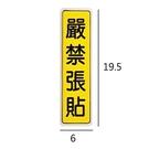 BT-08 嚴禁張貼 直式 6x19.5cm 壓克力標示牌/指標/標語 附背膠可貼
