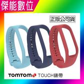 TomTom Touch 心率健身手環 原廠專用錶帶 【珊瑚粉L/深海藍S/湖水藍S/湖水藍L】 防水材質