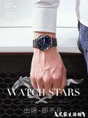 手錶男韓版新款概念超薄星空時尚潮流學生手錶男士全自動非機械男錶 艾家生活館