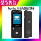 【福利品】Transay 雙向智能口譯機 口譯機 翻譯機 智能即時線上翻譯機 即時同步口譯機 旅行必備