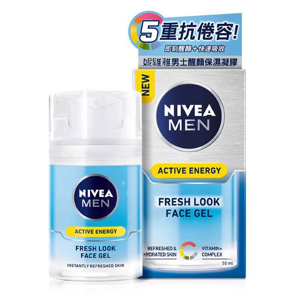 妮維雅 NIVEA 男士Q10 醒顏保濕凝膠 50ml