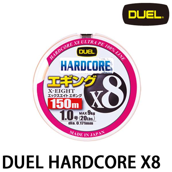 漁拓釣具 DUEL HARDCORE X8 EGING 150m #0.6 (PE線)