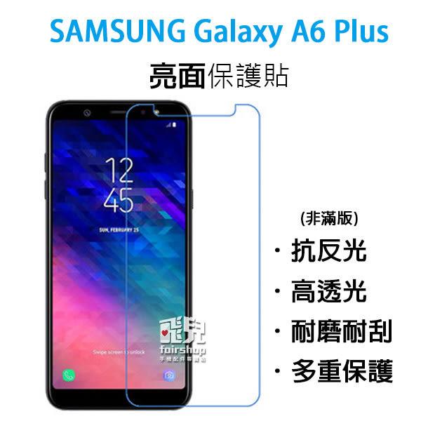 【飛兒】衝評價!三星 Samsung Galaxy A6 Plus 保護貼 亮面 高透光 耐磨 耐刮 多重保護 198