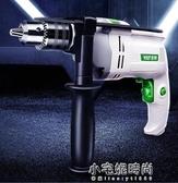 家用電鑽家用多功能鑽孔電動沖擊鑽迷你槍鑽電轉小型 【快速出貨】