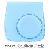 CAIUL【mini 8 / 9 天空藍皮套】mini8 mini9 專用 拍立得 收納包 附背帶 菲林因斯特
