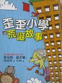 【書寶二手書T1/兒童文學_MCO】歪歪小學的荒誕故事_柯倩華, 路易斯