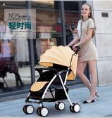 嬰兒推車可坐可躺超輕便攜摺疊避震兒童寶寶bb四輪小嬰兒車 小時光生活館igo