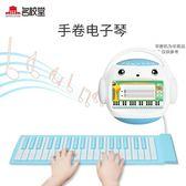 電子琴 名校堂手捲電子鋼琴鍵盤Q1兒童便攜式樂器玩具R5R6R7G5早教機適用『快速出貨』