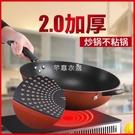 韓式家用炒鍋不粘鍋加厚無煙大勺炒菜鍋燃氣灶電磁爐通用鍋具 新年禮物 YYS