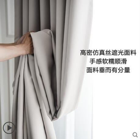 簡約現代遮陽隔熱窗簾布定制客廳臥室陽臺落地飄窗全遮光窗簾成品