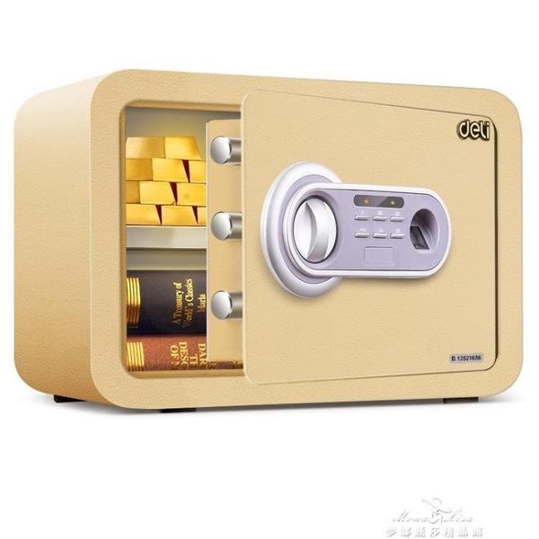 得力保險櫃家用小型迷你保險箱辦公指紋密碼鑰匙YXS 新年禮物