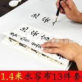 空白水寫布套裝練毛筆字帖臨摹萬次水寫仿宣紙毛筆練字帖·夏茉生活