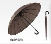 16骨雨傘防水套傘長柄傘晴雨雨傘商務雨傘