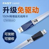 fast迅捷FW150UH免驅usb無線網卡台式機電腦wifi接收發射器增強AP